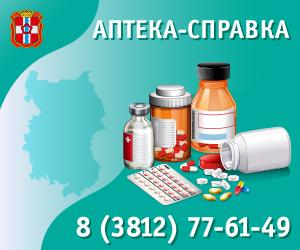 Аптека справка